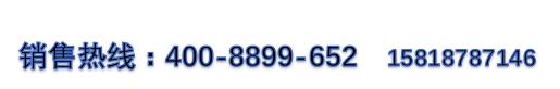 销售热线:18938937116