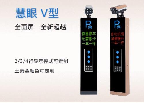 慧眼V型车牌识别系统(最新)
